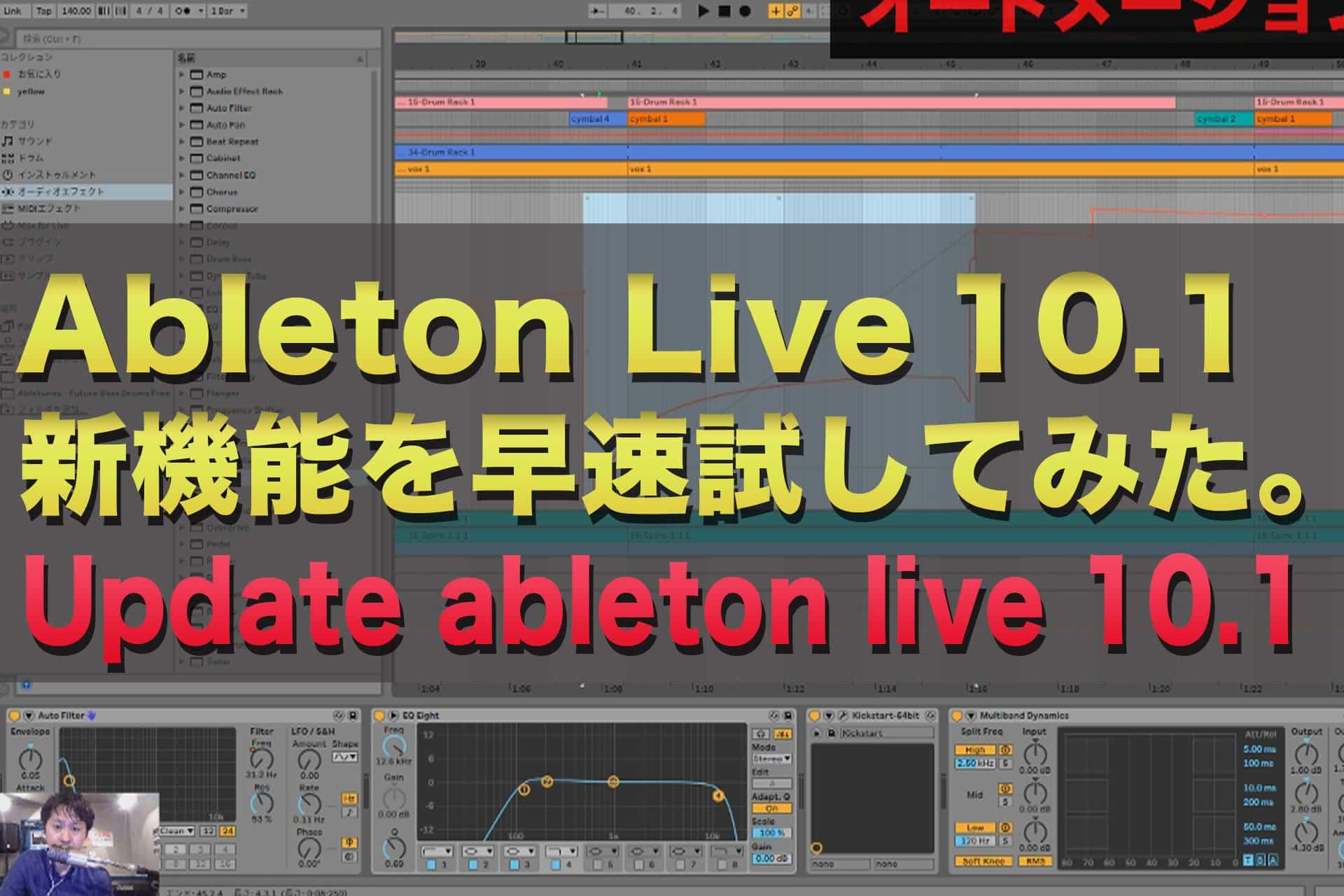 【動画解説!】Ableton Live 10.1 新機能を早速試してみた。新機能をレビュー! | Update ableton live 10.1 REVIEW