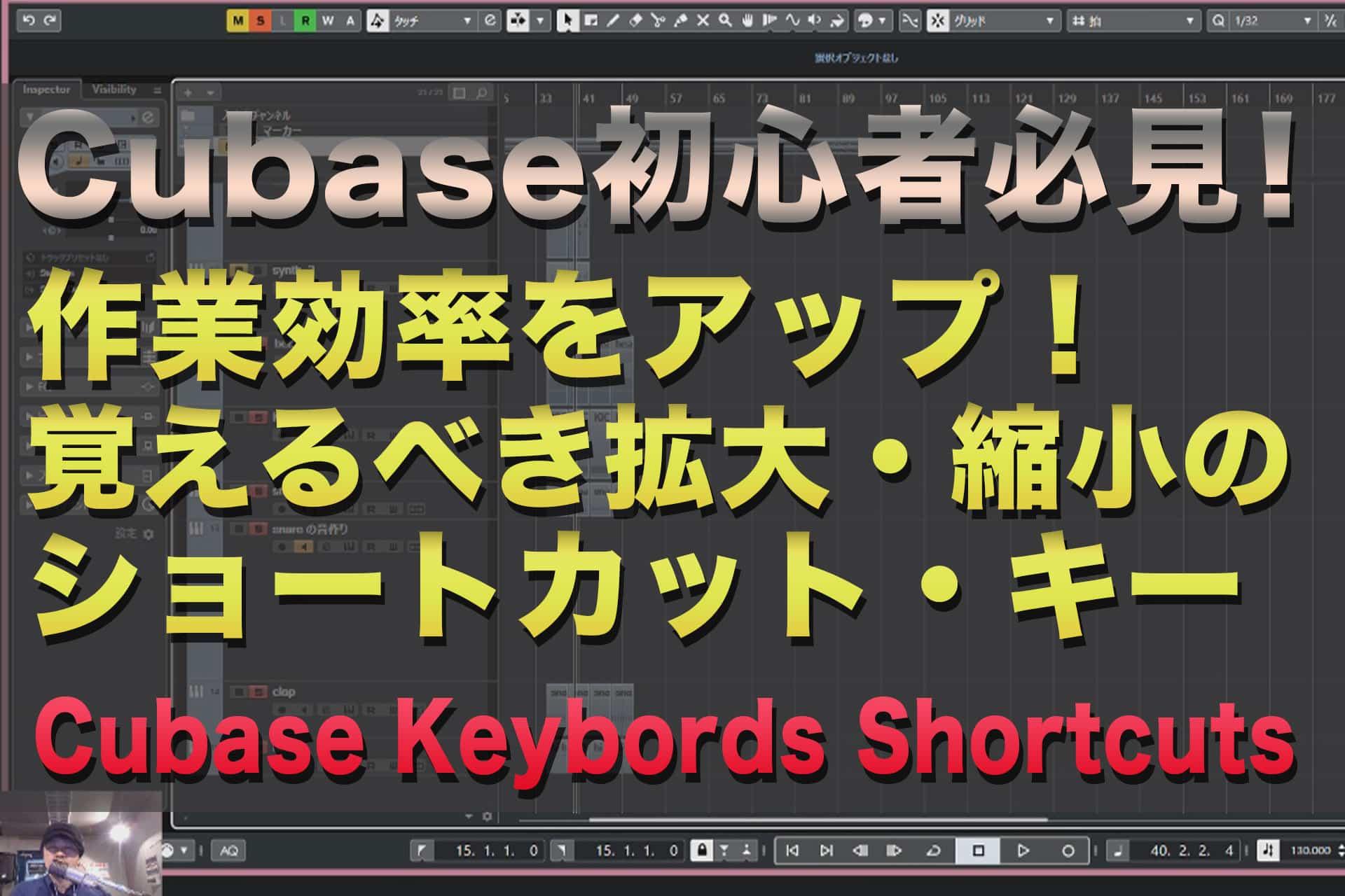 【cubase初心者向け動画解説!】作業効率をアップさせる拡大・縮小のショートカット・キー | Cubase Keybords Shortcuts