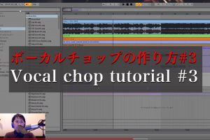 【Ableton live】 ボーカルチョップの作り方!|Vocal chop tutorial