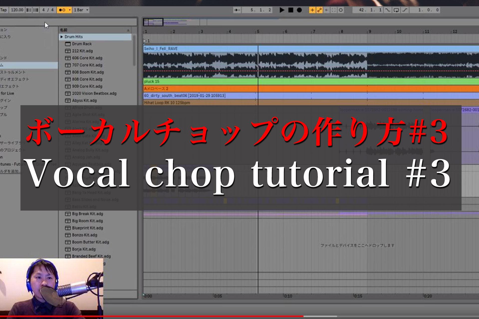 【Ableton live・動画解説!】 ボーカルチョップの作り方!| Vocal chop tutorial