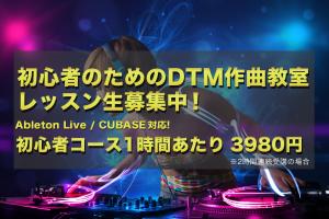 札幌の音楽の習い事と言えばDTMですよ!