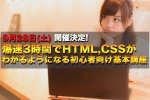 爆速3時間でHTML,CSSがわかるようになる初心者向け基本講座