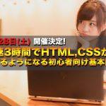 爆速3時間でHTML,CSSがわかるようになる初心者向け基本講座を9月28日に開催します!