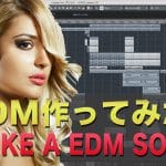 EDM作ってみた。| MAKE A EDM SONG