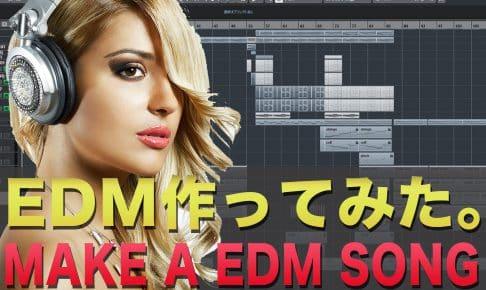 EDM作ってみた。| MAKE A EDM SONG