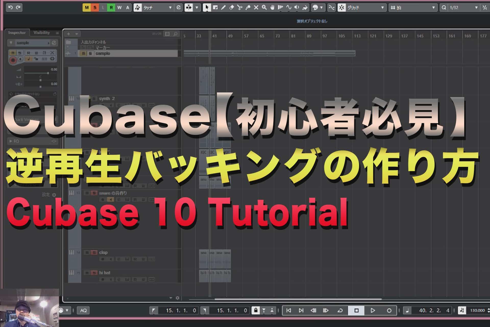 【cubaseの使い方】逆再生バッキングの作り方 | Cubase 10 Tutorial