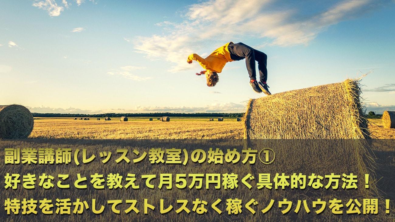 副業講師(レッスン教室)の始め方① 好きなことを教えて月5万円稼ぐ具体的な方法!~特技を活かしてストレスなく稼ぐノウハウを公開!~