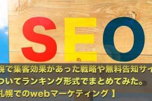 札幌で集客効果があった戦略や無料告知サイトについてランキング形式でまとめてみた。【札幌でのwebマーケティング 】