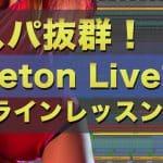 コスパ抜群!Ableton live対応のオンラインレッスン&相談サービス 4選!