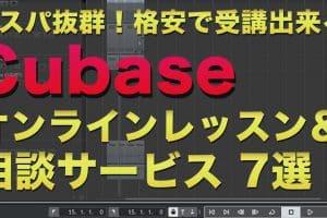 コスパ抜群!格安で受講出来るCUBASEのオンラインレッスン&作曲相談サービス 6選!
