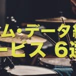ドラム・データ納品サービス6選!
