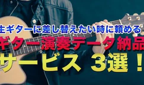 生ギターに差し替えたい時に頼めるギター演奏データ納品サービス3選!