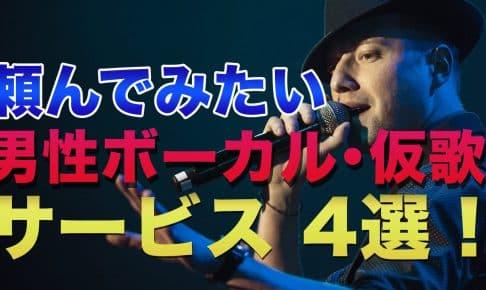 頼んでみたい男性ボーカル・仮歌サービス4選!【EDM・クラブミュージック系】