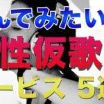頼んでみたい女性ボーカル・仮歌サービス5選!【EDM・クラブミュージック系】