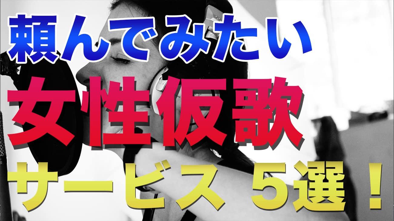 頼んでみたい女性仮歌サービス5選!【自分用のメモ】