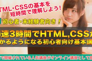 【HTML/CSSの動画講座】爆速3時間でHTML,CSSがわかるようになる初心者向け基本講座!