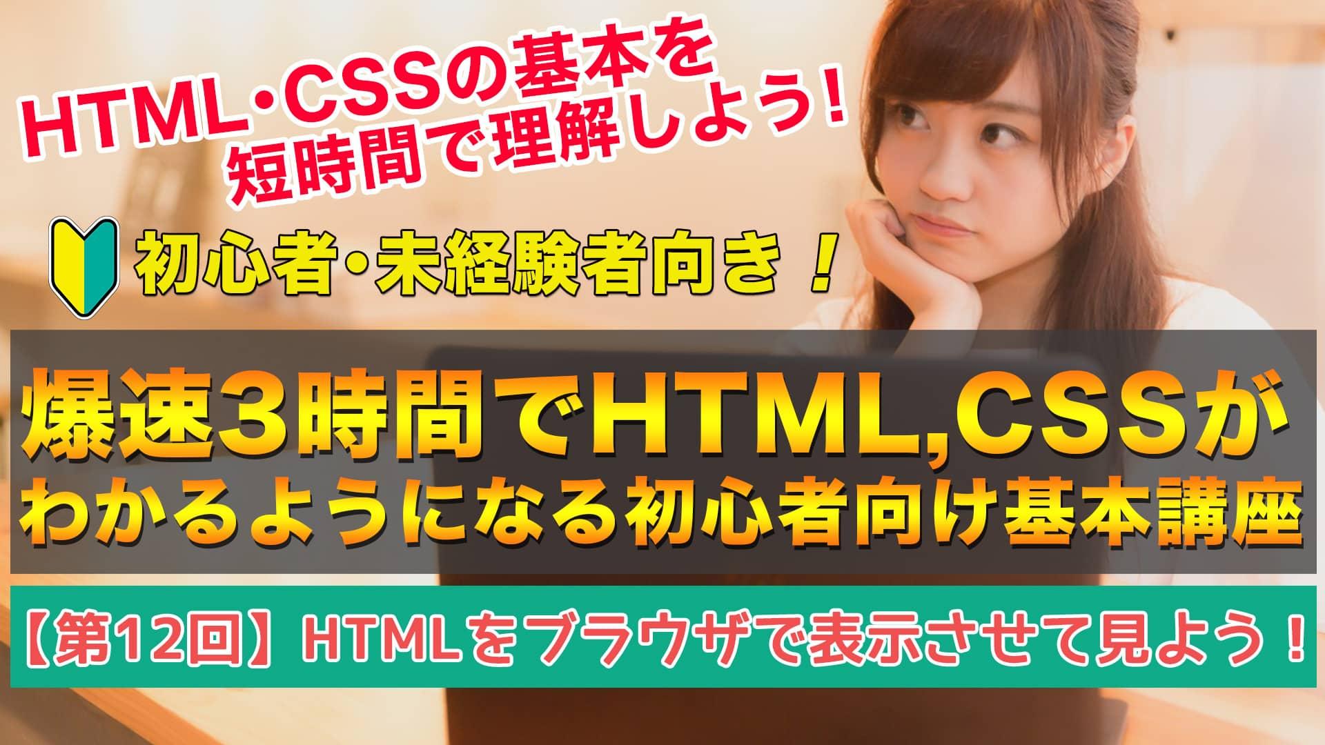 【第12回】HTMLをブラウザで表示させて見よう! | 爆速3時間でHTML,CSSがわかるようになる初心者向け基本講座