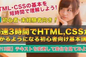 【第13回】テキストを変更して変化を見てみよう! | 爆速3時間でHTML,CSSがわかるようになる初心者向け基本講座