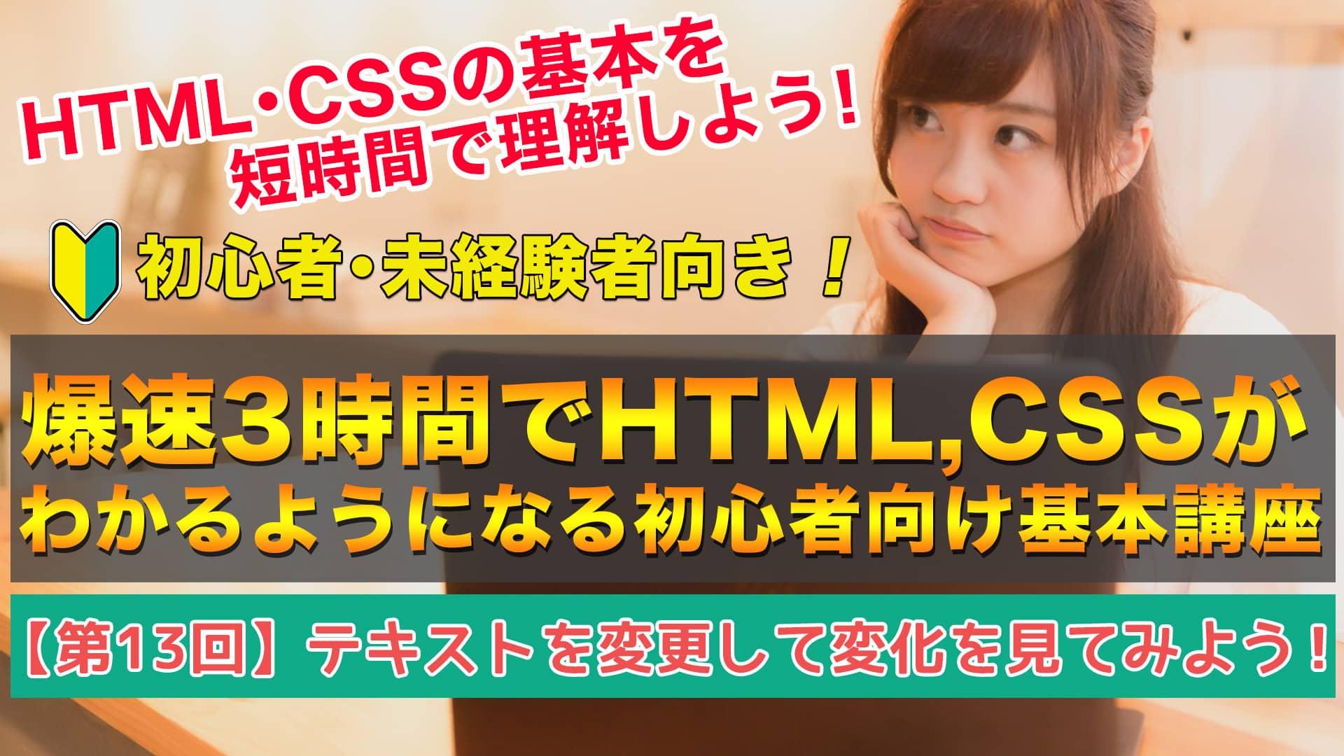 【第13回】テキストを変更して変化を見てみよう!   爆速3時間でHTML,CSSがわかるようになる初心者向け基本講座