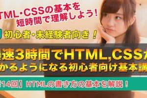 【第14回】HTMLの書き方の基本を解説! | 爆速3時間でHTML,CSSがわかるようになる初心者向け基本講座