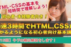 第15回】タグの補足解説をします! | 爆速3時間でHTML,CSSがわかるようになる初心者向け基本講座