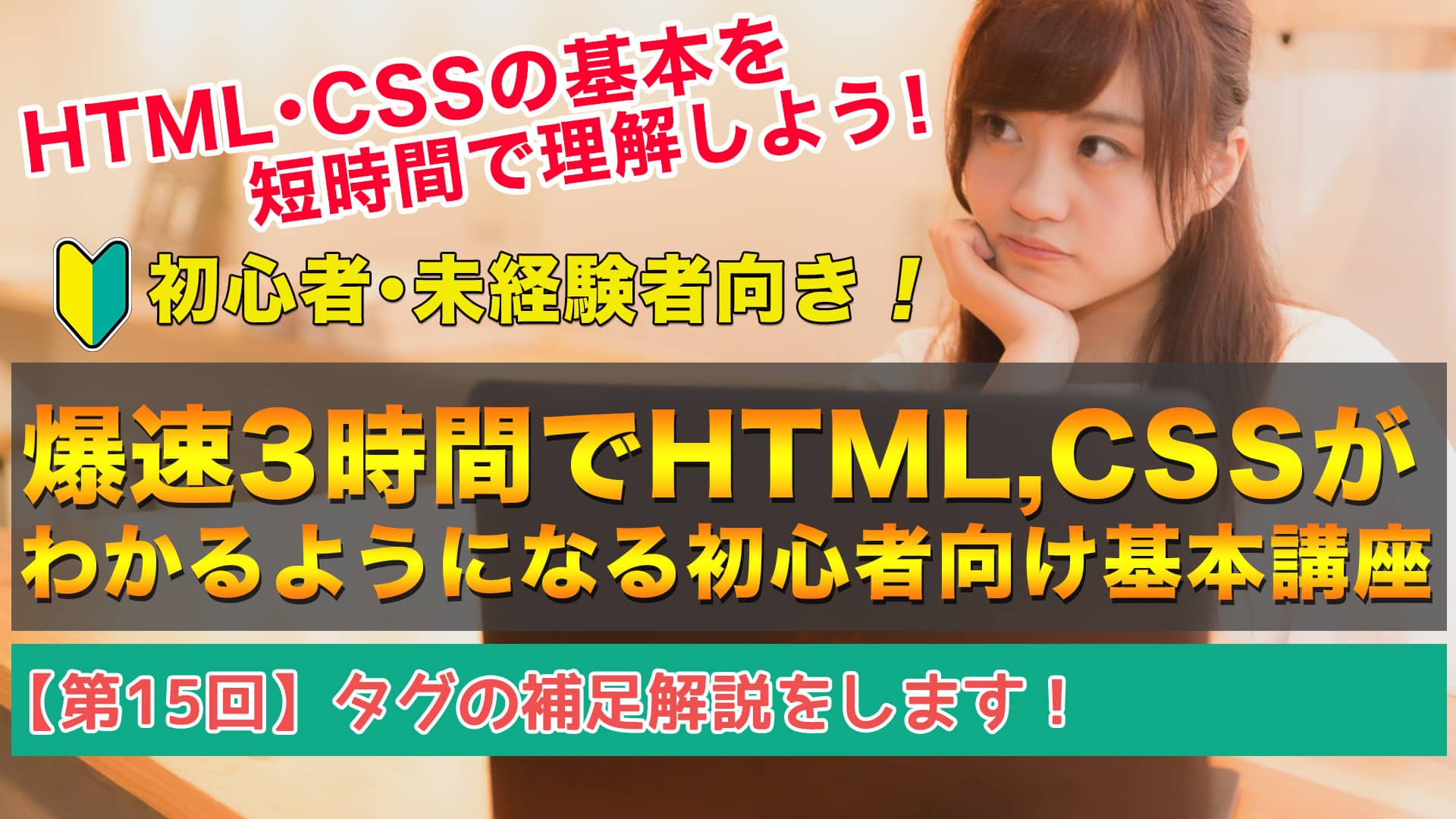 第15回】タグの補足解説をします!   爆速3時間でHTML,CSSがわかるようになる初心者向け基本講座