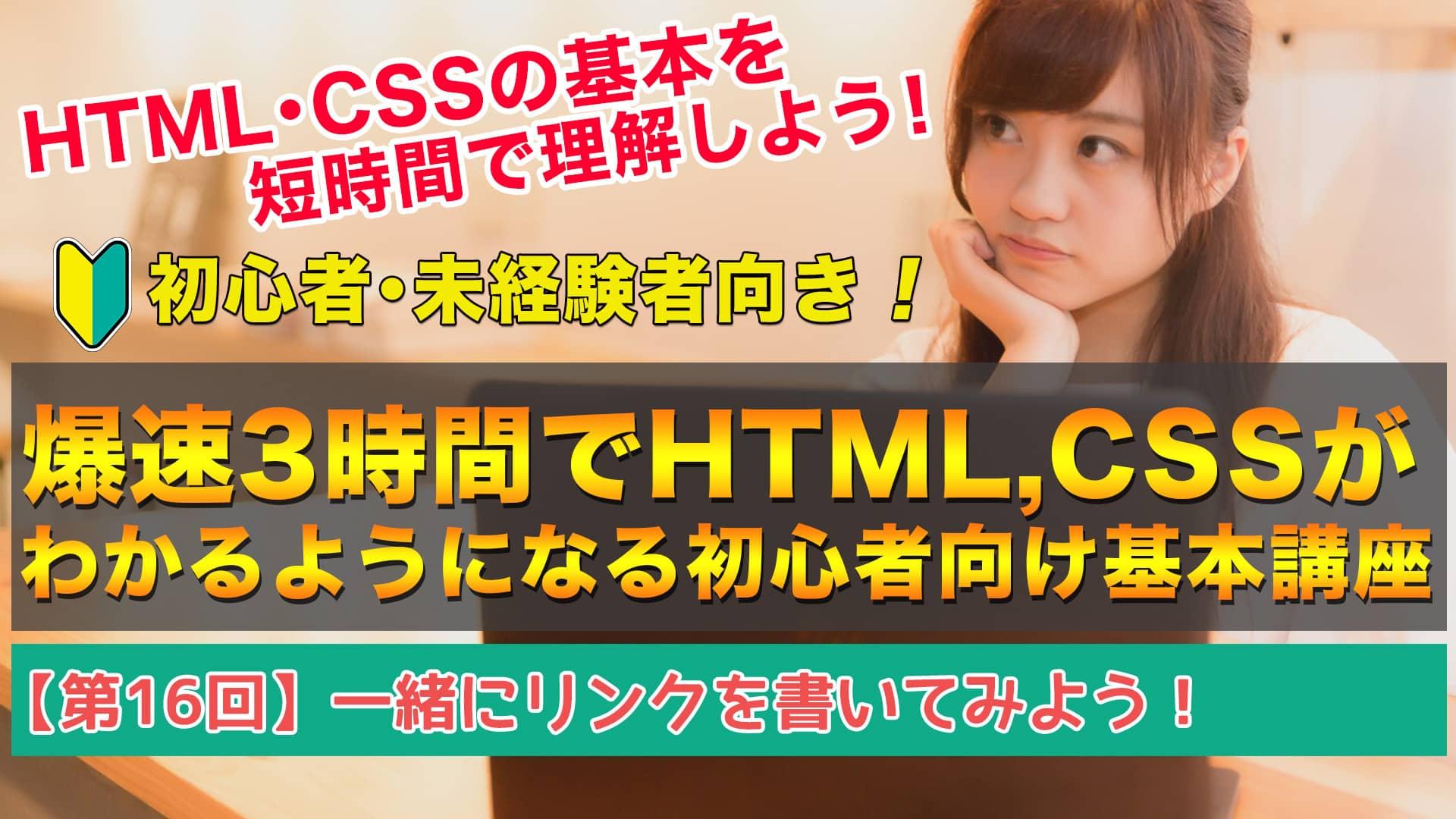 【第16回】一緒にリンクを書いてみよう! | 爆速3時間でHTML,CSSがわかるようになる初心者向け基本講座