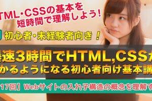 【第17回】Webサイトの入れ子構造の概念を理解する! | 爆速3時間でHTML,CSSがわかるようになる初心者向け基本講座