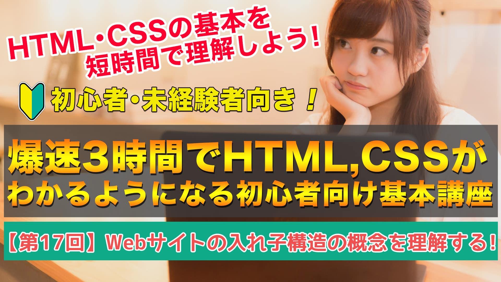 【第17回】Webサイトの入れ子構造の概念を理解する!   爆速3時間でHTML,CSSがわかるようになる初心者向け基本講座
