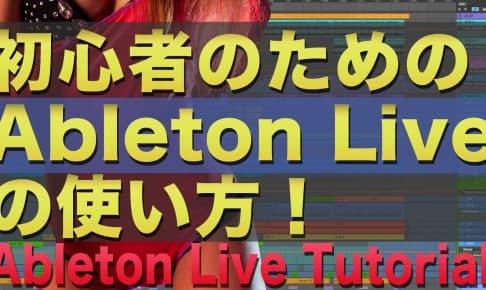 初心者のためのAbleton Liveの使い方 | Ableton Live Tutorial