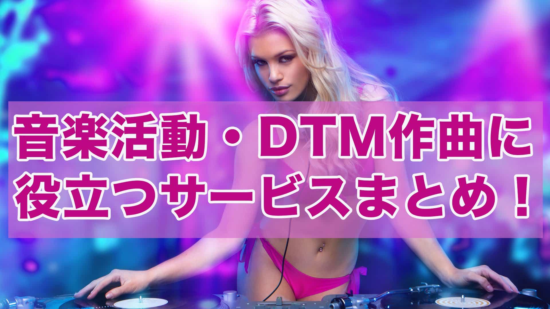 音楽活動・DTM作曲活動にきっと役立つサービスまとめ!