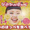 【以外にも激ウマ!】渡辺直美のほっぺケーキ 「なおみのほっぺ」を食べてみた。