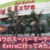 バンコクのスーパーマーケット    Big C Extraに行ってみたよ!!【フードコートの利用方法も教えるよ!】