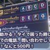 メッチャ助かる!タイで困った時に「タイ語での電話、問い合わせしてくれる」サービス!なんと500円!