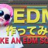 EDM作ってみた。vol.2| MAKE AN  EDM SONG VOL.2