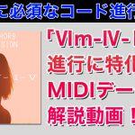 EDM制作で必須!「Ⅵm-Ⅳ-Ⅰ-Ⅴ」進行に特化したMIDIデータ集