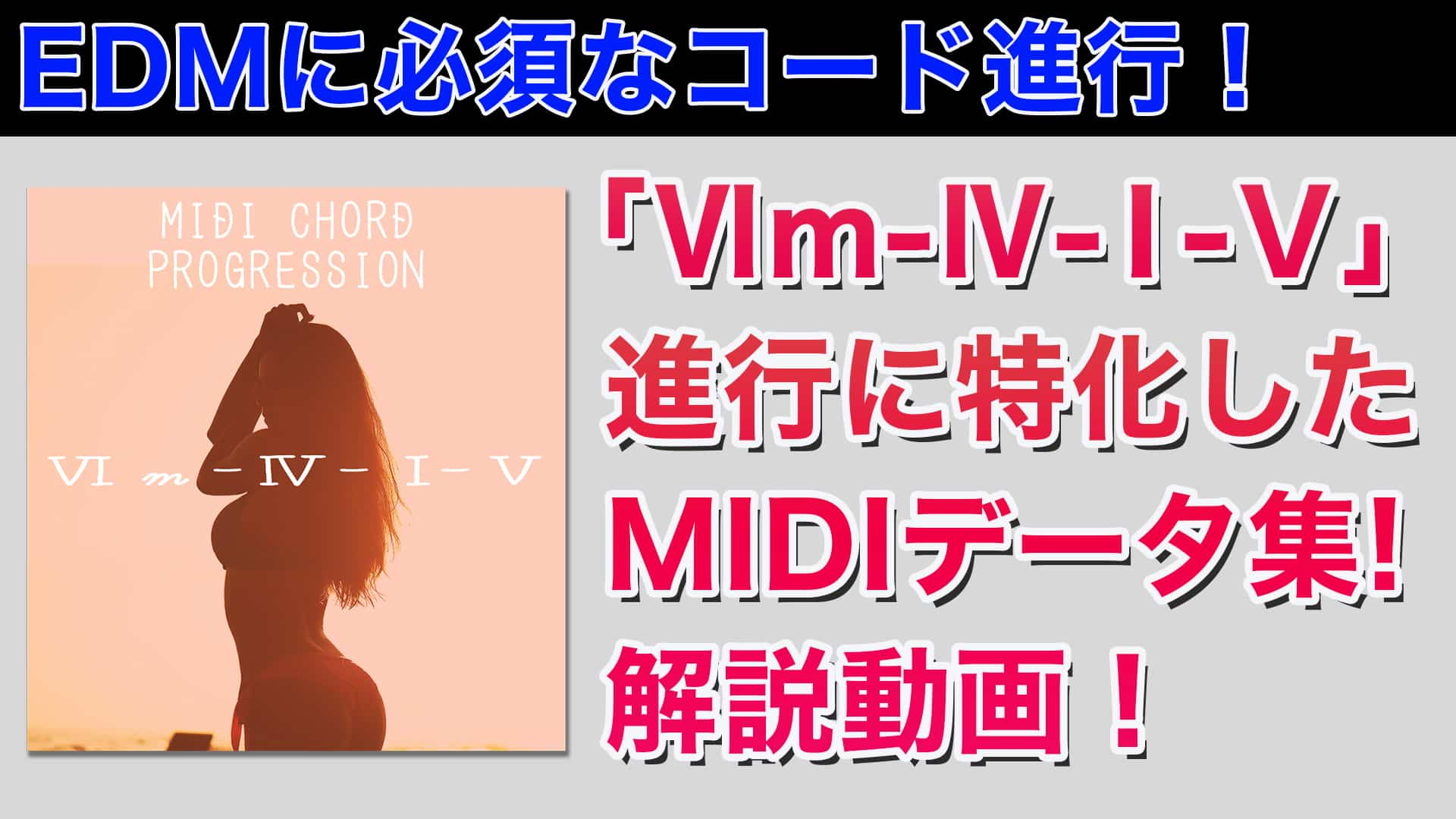 【しばらく無料!】「Ⅵm-Ⅳ-Ⅰ-Ⅴ」進行に特化したMIDIデータ集